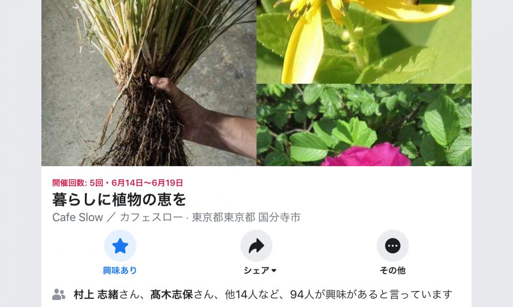 暮らしに植物の恵みを