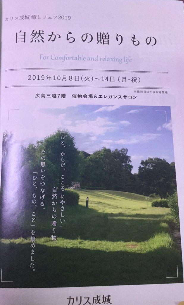 カリス成城癒しフェア2019~自然からの贈り物~