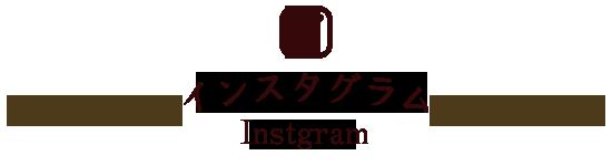 薫風インスタグラム