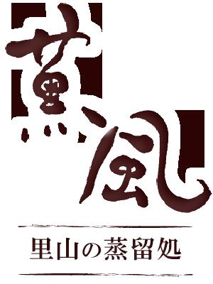 薫風 ベチバー蒸留会・バッチフラワーレメディ講座