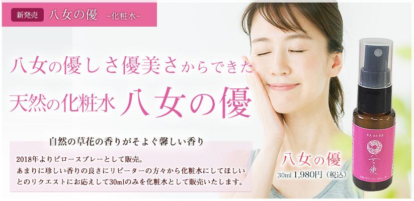 八女の優 化粧水 30ml