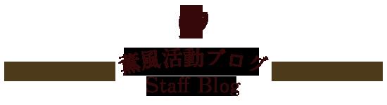 薫風活動ブログ